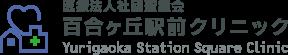 百合ヶ丘駅前クリニック